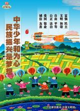 中华少年和为心 民族振兴是梦想