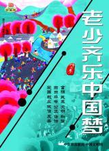 老少齐乐中国梦
