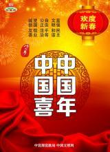 中国喜 中国年