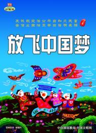 图说社会主义核心价值观·放飞中国梦