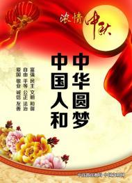 图说社会主义核心价值观·中华圆梦 中国人和